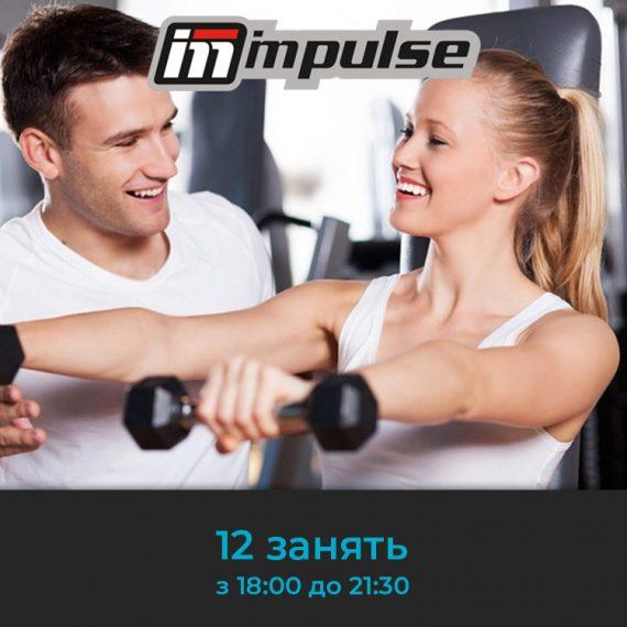 12занять_імпульс