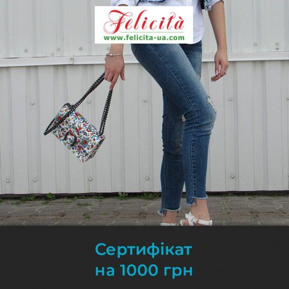 сумки_фелічіта 1000грн_01