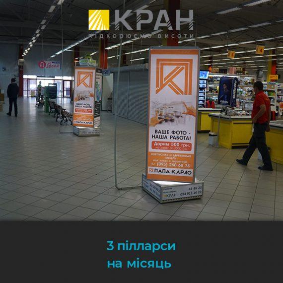 реклама на пілларсах у Житмирі_Фуршет_01