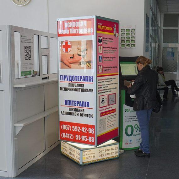 реклама на пілларсах у Житмирі_Лікарня_03