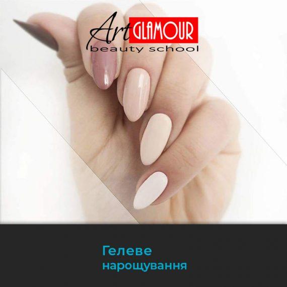 Гелеве нарощування нігтів_Житомир_навчальний центр краси Art Glamour_01