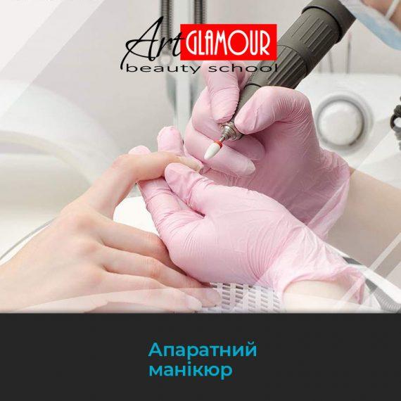 Апаратний манікюр в Житомир_навчальний центр краси Art Glamour_01