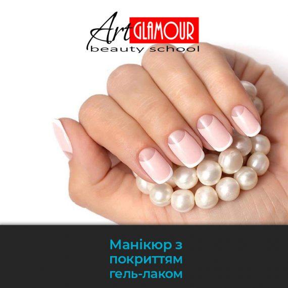 Гель-лак_Житомир_навчальний центр краси Art Glamour_01