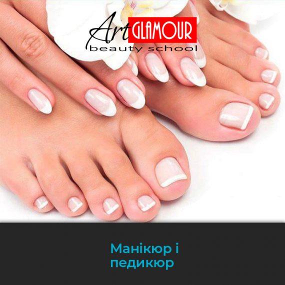 Манікюр і педикюр у Житомирі_навчальний центр краси Art Glamour_01
