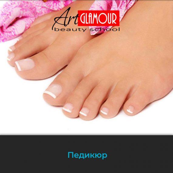 Педикюр у Житомирі_навчальний центр краси Art Glamour_01
