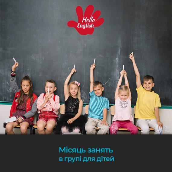 англійська для дітей_01