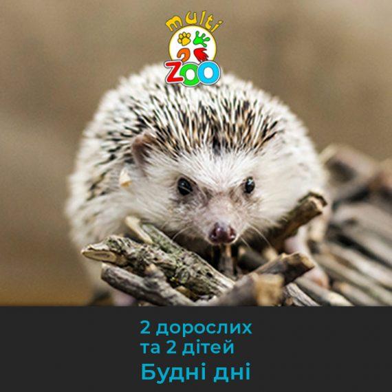 MULTIZOO_будні_два дорослих і двоє дитей_01