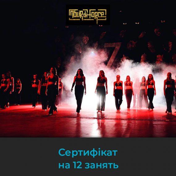 танці 12 занять у Tour de Force_01