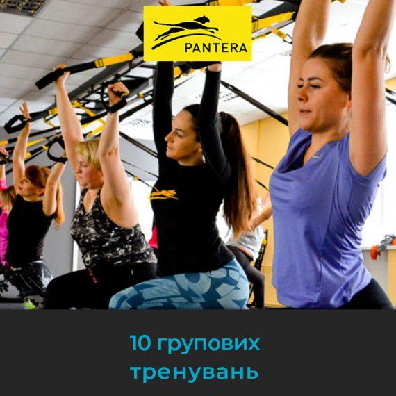 групові тренування у TRX_01