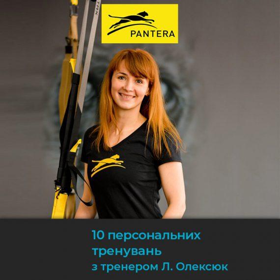 персональні заняття TRX з Людмилою Олексюк_01