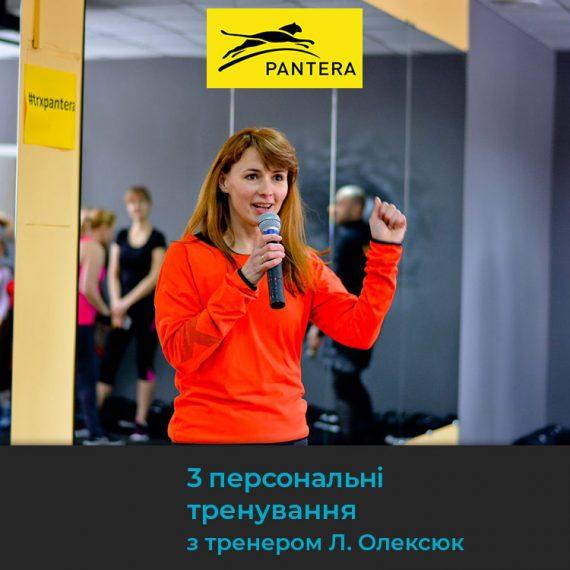персональні тренування TRX з Людмилою Олексюк_01