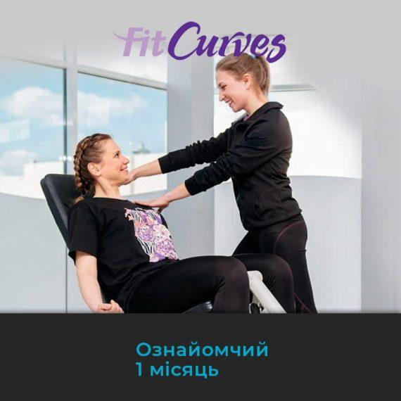 Абонемент на 1 місяць у фітнес залі FitCurves_01