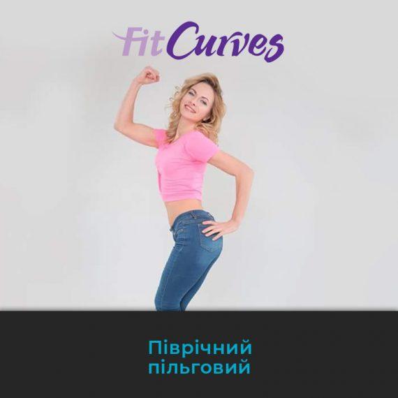 Піврічнийічний абонемент на 6 місяців у фітнес залі FitCurves_01