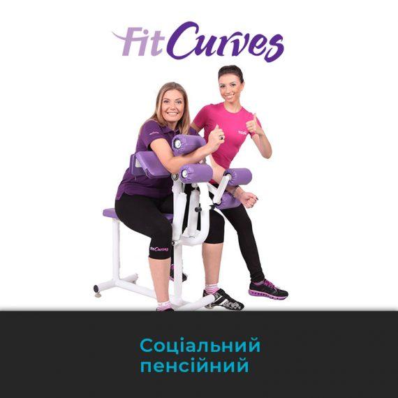 Фітнес для пенсіонерів Житомир у фітнес-залі FitCurves_01