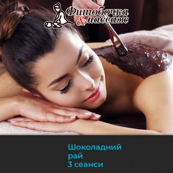 Спа програма Шоколадний рай. Спа процедури у Житомирі. Масаж шоколадом