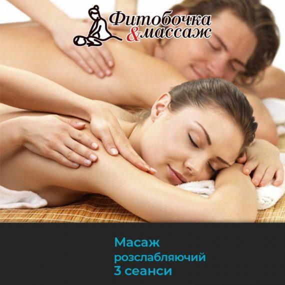 Розслабляючий масаж. СПА у Житомирі
