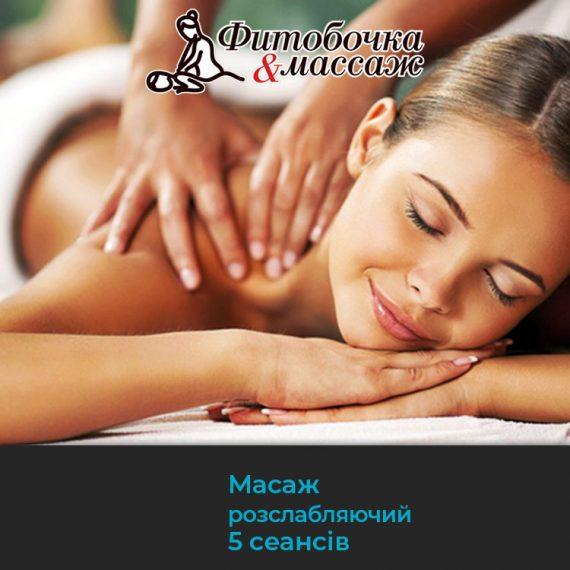 Розслабляючий спа масаж Житомир