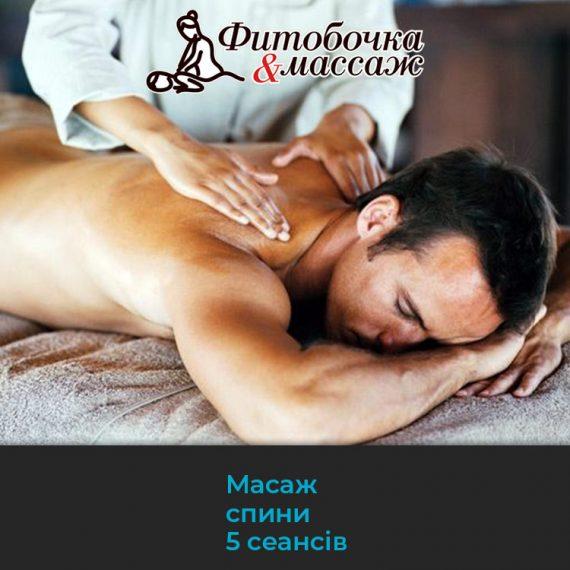 Класичний масаж спини у Житомирі. Фітобочка і масаж. СПА Житомир