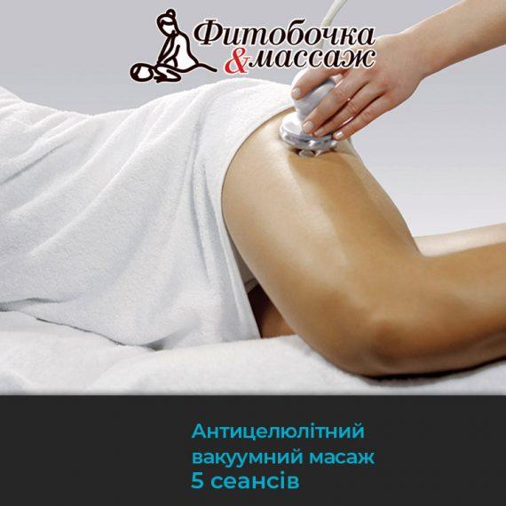 Антицелюлітний вакуумний масаж у Житомирі. СПА-процедури