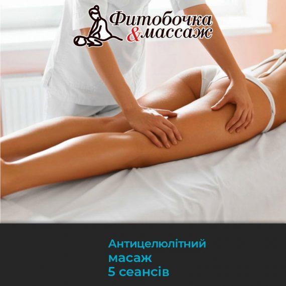 Антицелюлітний класичний масаж у Житомирі. СПА-процедури
