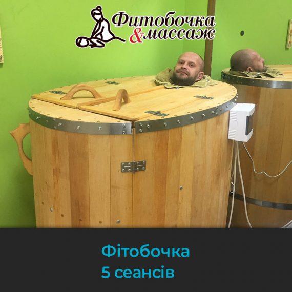 Фітобочка у Житомирі. СПА-салон Фітобочка & масаж_01