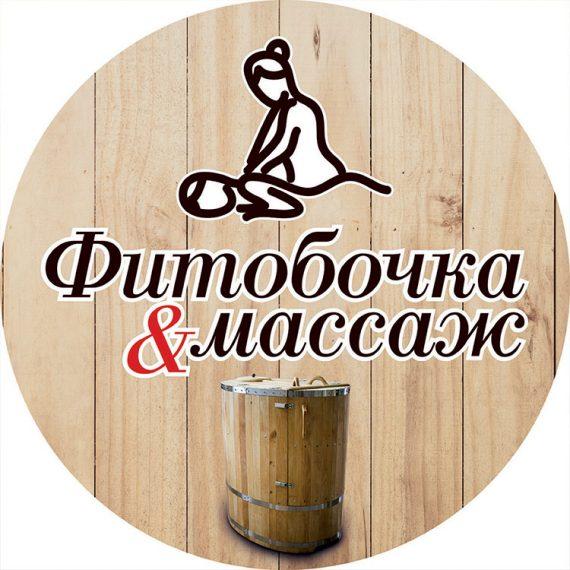 Фітобочка у Житомирі. СПА-салон Фітобочка & масаж. Всі види масажу Житомир_02