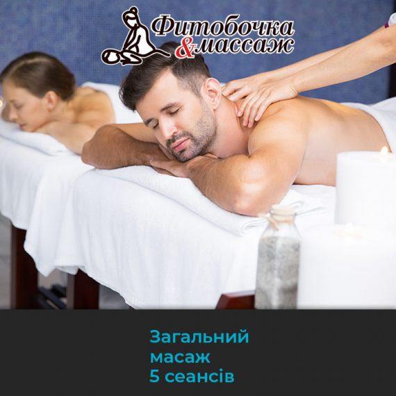 Загальний класичний масаж у Житомирі. Спа-процедури