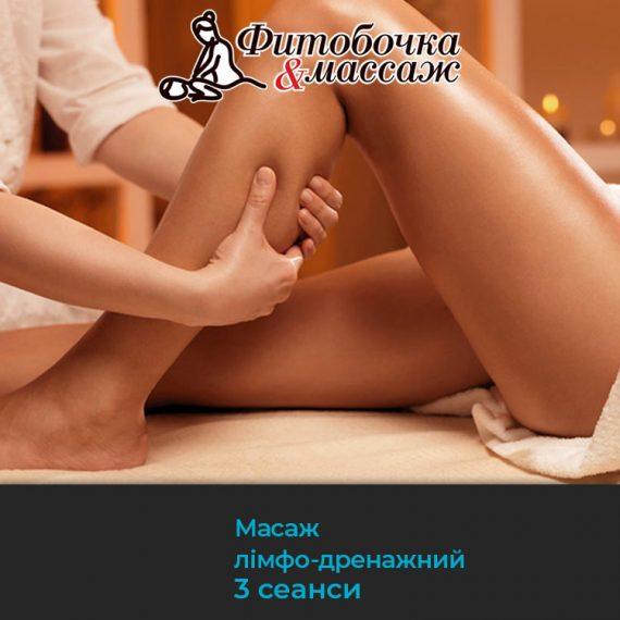 Лімфодренажний масаж у місті Житомир