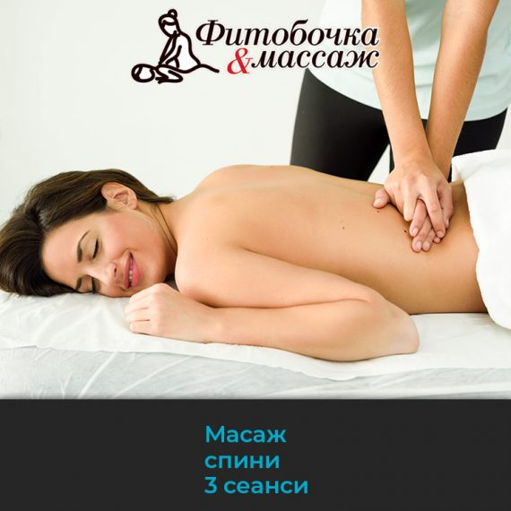 Масаж спини у Житомирі. Фітобочка і масаж. СПА Житомир