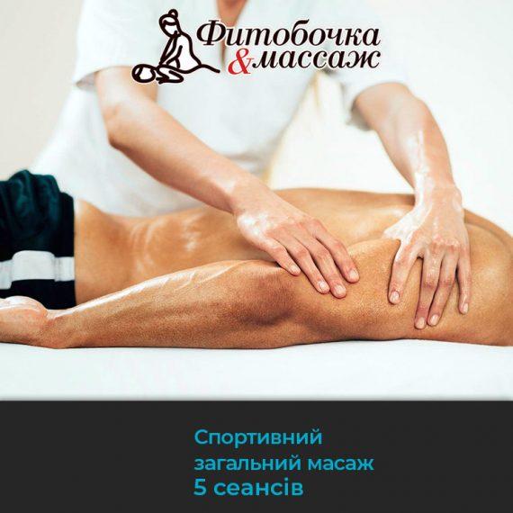 Спортивний масаж у Житомирі