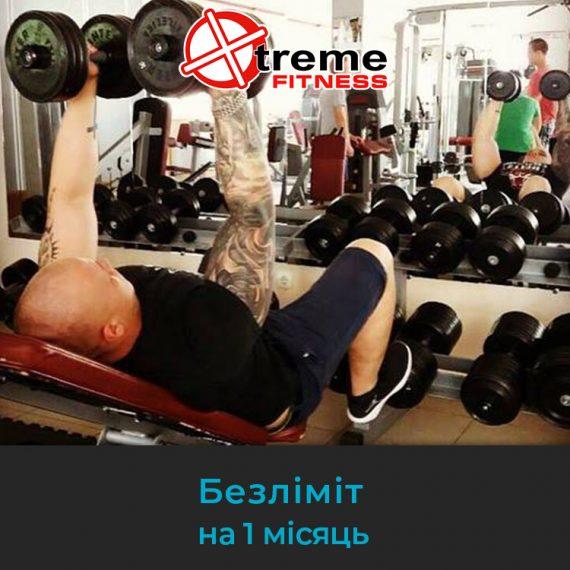 Безлімітний абонемент у тренажерну залу Extreme Житомир_01