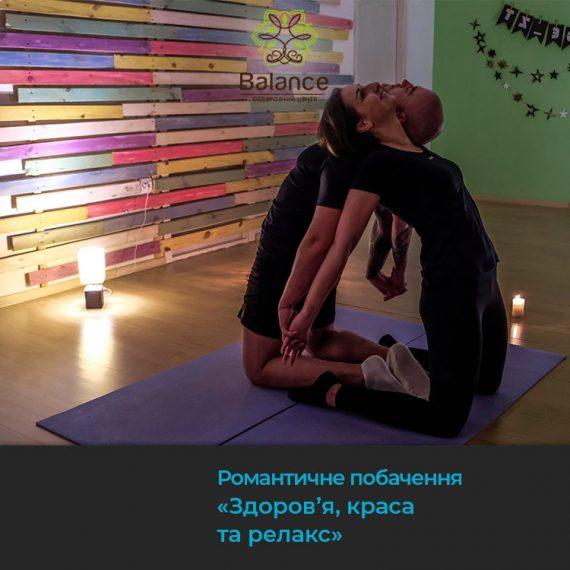 """Романтичне побачення. Оздоровчий центр """"Баланс"""". Йога у Житомирі. Масаж та йога для двох_01"""