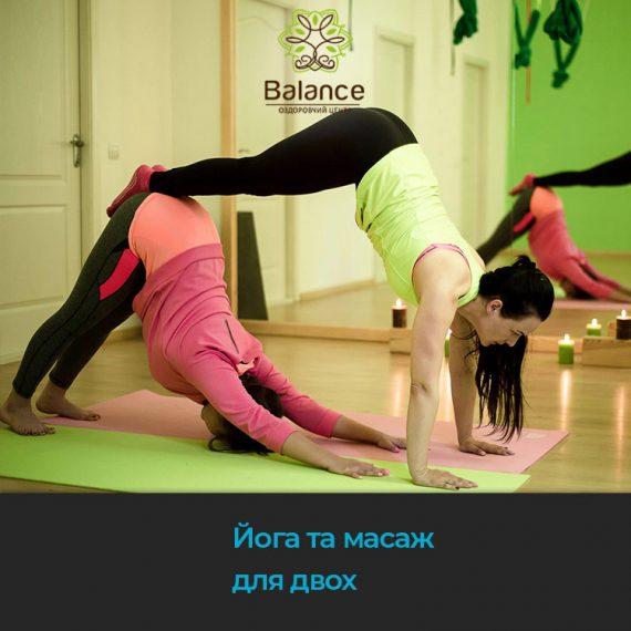"""Оздоровчий центр """"Баланс"""". Йога у Житомирі. Масаж та йога для двох_01"""