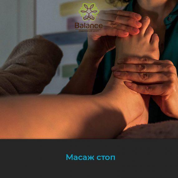 """Оздоровчий центр """"Баланс"""" у Житомирі. Масаж стоп. Масаж ніг_01"""