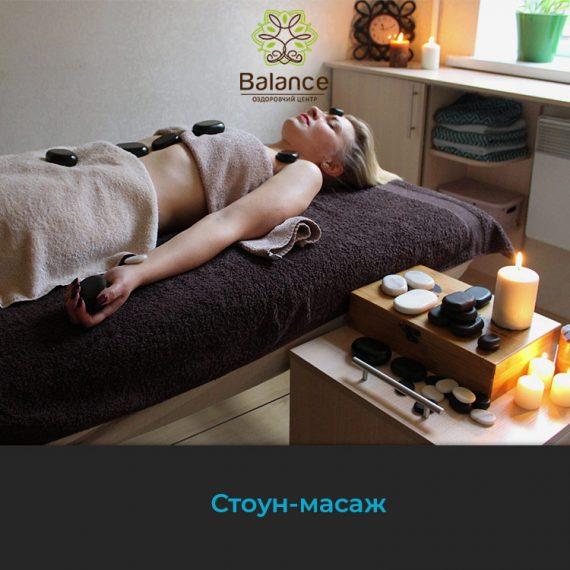Стоун-масаж в Житомирі. Масаж камінчиками_01