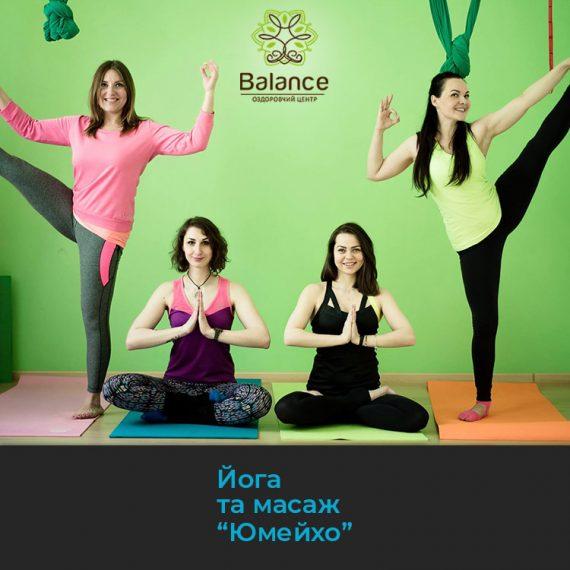 """Оздоровчий центр """"Баланс"""". Йога у Житомирі. Масаж та йога_01"""