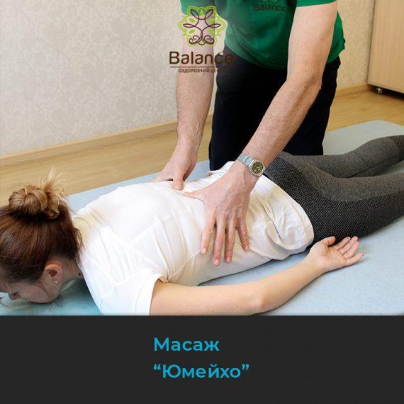 """Оздоровчий центр """"Баланс"""" в Житомирі. Японський масаж Юмейхо_01"""