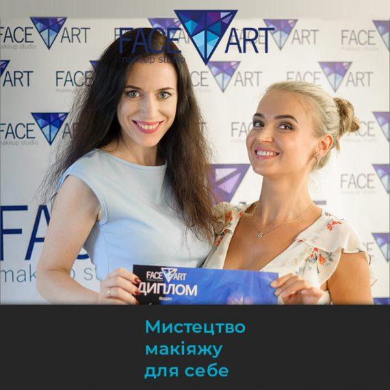 студія макіяжу FaceArt у Житомирі. Навчальний курс макіяжу для себе_01