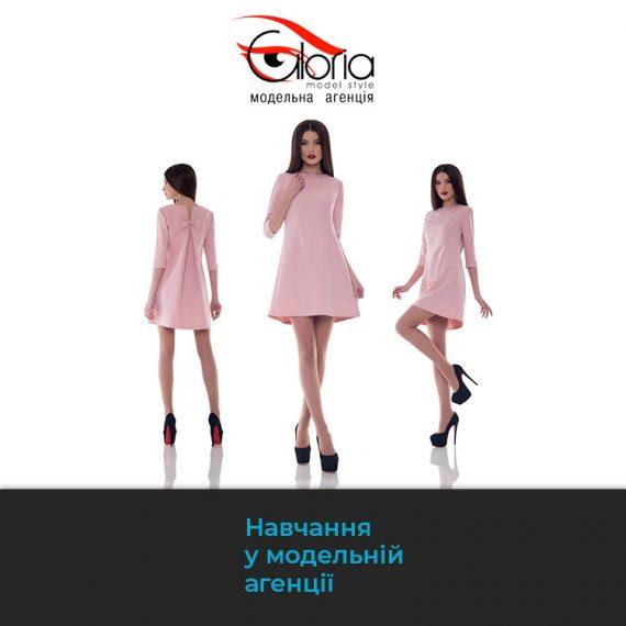 """Модельна агенція """"Gloria Models"""" у Житомирі. Візаж, фотоклас, перукарія, етикет, дефіле, хореографія, уроки стилю, акторська майстерність_01"""