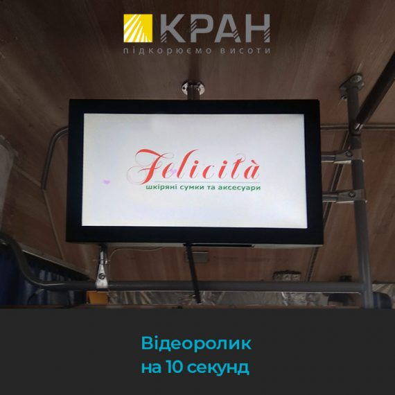 Відеореклама у маршрутках Житомира. Відео на 10 секунд у 15 маршрутках