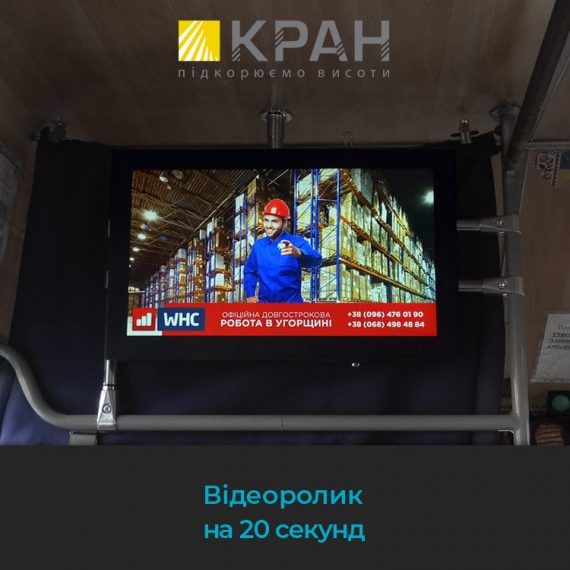Відеореклама у маршрутках Житомира. Відео на 20 секунд у 15 маршрутках
