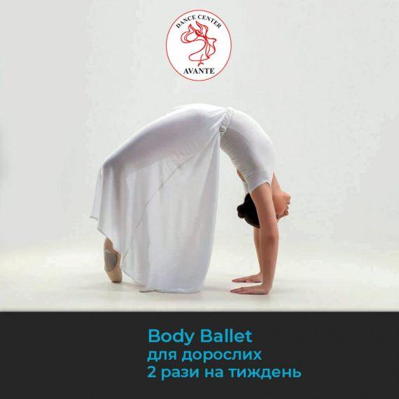 Балет для взрослых. Танцы в Житомире
