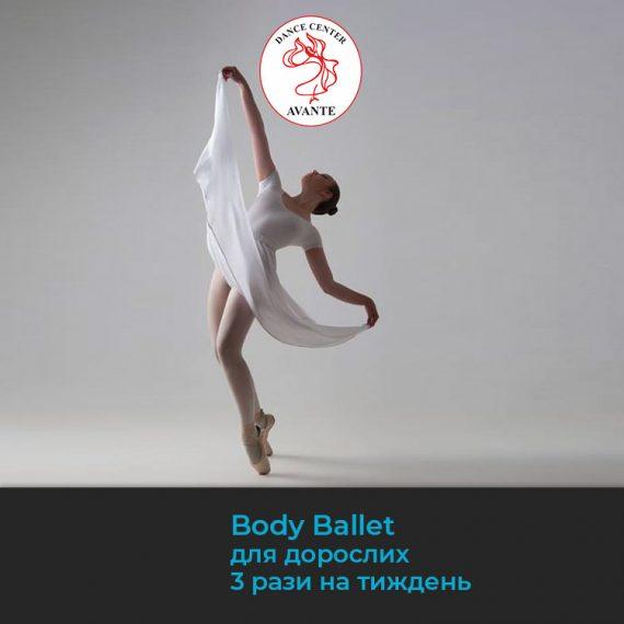 Студия танца Аванте в Житомире. Балет