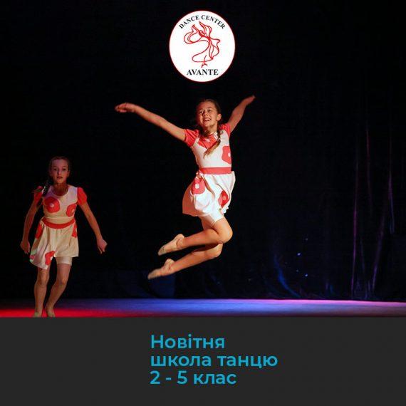 Современные танцы. Школа танца Аванте в Житомире. Методика Инны Бурдейной_01