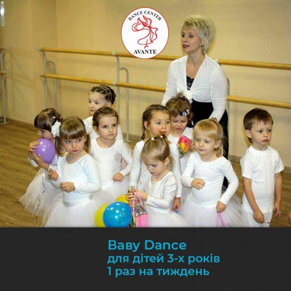 Танці для дітей 3-х років. Студія танцю Аванте у Житомирі