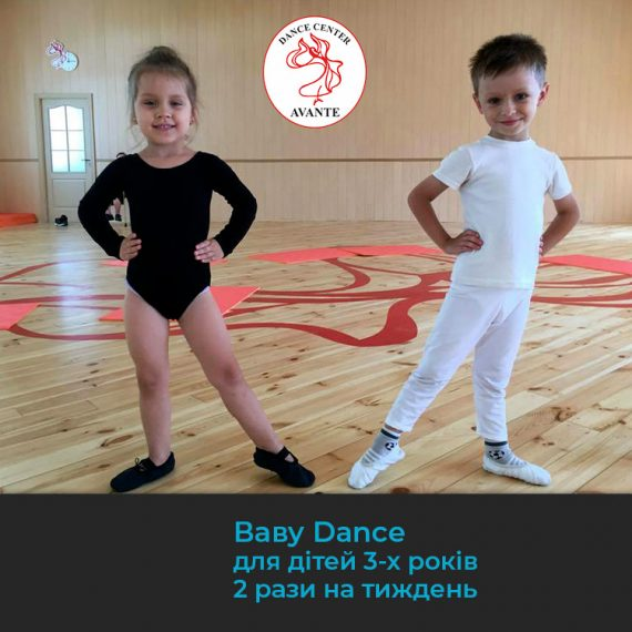 Танці для самих маленьких у Житомирі. Студія танцю Аванте