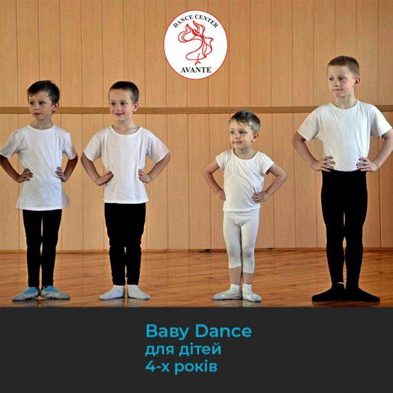 Танці для дітей 4-х років. Студія танцю Аванте у Житомирі