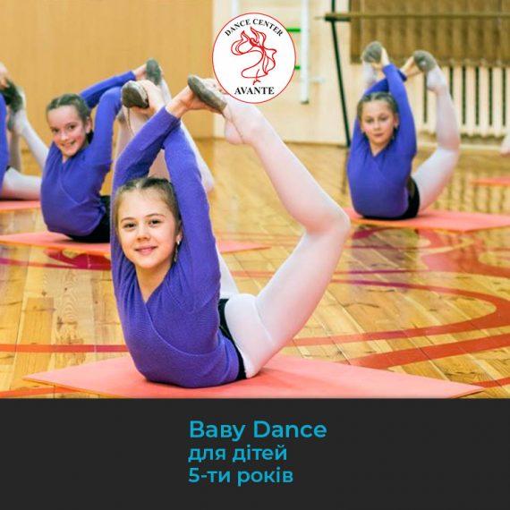 Танці для дітей 5-ти років. Студія танцю Аванте у Житомирі