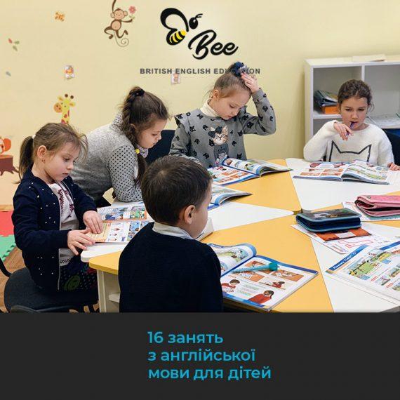 Англійська мова для дітей у Житомирі. 16 занять з англійської мови. Дитячий мовний центр_01