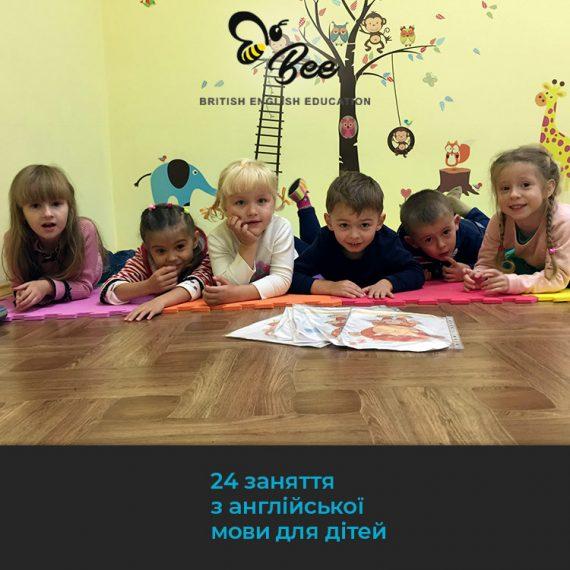 Англійська мова для дітей у Житомирі. 24 заняття з англійської мови. Дитячий мовний центр_01